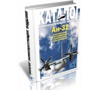 Самолет Ан-32.  Конструкция и материально-техническое обеспечение / И.Г. Шустов