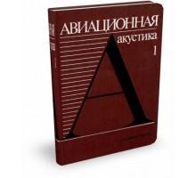 АВИАЦИОННАЯ АКУСТИКА (В 2 ТОМАХ)