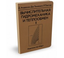Вычислительная механика и теплообмен / Д. Андерсон и др.