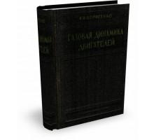 ГАЗОВАЯ ДИНАМИКА ДВИГАТЕЛЕЙ / А.И. Борисенко