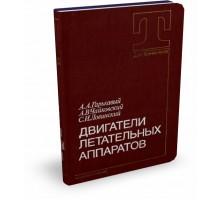 ДВИГАТЕЛИ ЛЕТАТЕЛЬНЫХ АППАРАТОВ / А.А. Гарькавый и др.