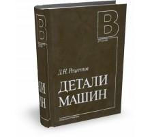 Детали машин / Д.Н. Решетов