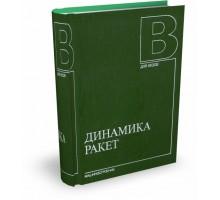 ДИНАМИКА РАКЕТ / К.А. Абгарян и др.