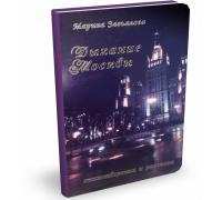 ДЫХАНИЕ МОСКВЫ. СТИХОТВОРЕНИЯ И РАССКАЗЫ | М.А. Завьялова