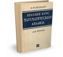 КРАТКИЙ КУРС МАТЕМАТИЧЕСКОГО АНАЛИЗА ДЛЯ ВТУЗОВ | А.Ф. Бермант