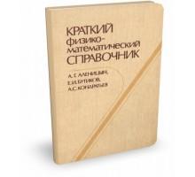 КРАТКИЙ ФИЗИКО-МАТЕМАТИЧЕСКИЙ СПРАВОЧНИК | А.Г. Аленицын и др.