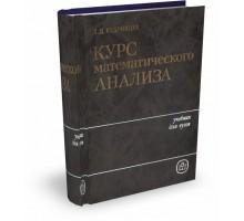 КУРС МАТЕМАТИЧЕСКОГО АНАЛИЗА. ТОМ 1 | Л.Д. Кудрявцев