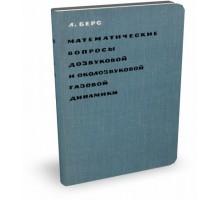 МАТЕМАТИЧЕСКИЕ ВОПРОСЫ ДОЗВУКОВОЙ И ОКОЛОЗВУКОВОЙ ГАЗОВОЙ ДИНАМИКИ | А. Берс