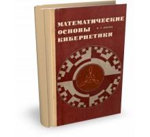 МАТЕМАТИЧЕСКИЕ ВОПРОСЫ КИБЕРНЕТИКИ | В.Г. Лапа