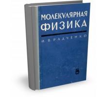 МОЛЕКУЛЯРНАЯ ФИЗИКА | И.В. Радченко