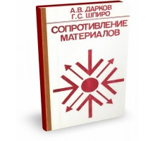 СОПРОТИВЛЕНИЕ МАТЕРИАЛОВ | А.В. Дарков, Г.С. Шпиро
