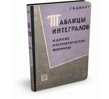 ТАБЛИЦЫ ИНТЕГРАЛОВ И ДРУГИЕ МАТЕМАТИЧЕСКИЕ ФОРМУЛЫ | Г.Б. Двайт