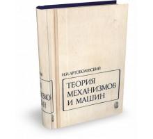 ТЕОРИЯ МЕХАНИЗМОВ И МАШИН   И.И. Артоболевский
