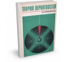 ТЕОРИЯ ВЕРОЯТНОСТЕЙ | А.С. Солодовников