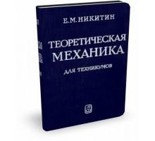 ТЕОРЕТИЧЕСКАЯ МЕХАНИКА ДЛЯ КОЛЛЕДЖЕЙ | Е.М. Никитин