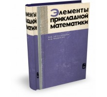 ЭЛЕМЕНТЫ ПРИКЛАДНОЙ МАТЕМАТИКИ   Я.Б. Зельдович, А.Д. Мышкис