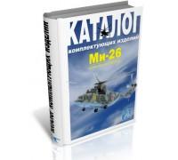 Вертолет Ми-26. Конструкция и материально-техническое обеспечение / И.Г. Шустов