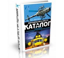 Вертолеты Ми-8 (Ми-17). Конструкция и материально-техническое обеспечение / И.Г. Шустов
