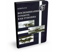 ВОСПОМИНАНИЯ О РАБОТЕ В КБ ТУПОЛЕВА   И.Ф. Незваль