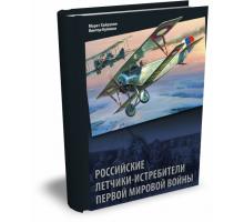 Российские летчики-истребители Первой мировой войны / В.П. Куликов, М.А. Хайрулин