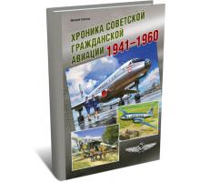 ХРОНИКА СОВЕТСКОЙ ГРАЖДАНСКОЙ АВИАЦИИ. 1941-1960 ГГ. | Д.А. Соболев