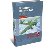 Штурмовые самолеты СССР (до 1941 г.) / О.В. Растренин