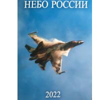"""ПЕРЕКИДНОЙ НАСТЕННЫЙ АВИАЦИОННЫЙ КАЛЕНДАРЬ """"НЕБО РОССИИ"""" 2022"""
