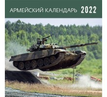 "ПЕРЕКИДНОЙ НАСТЕННЫЙ КАЛЕНДАРЬ-ОРГАНАЙЗЕР ""АРМЕЙСКИЙ КАЛЕНДАРЬ"" 2022"