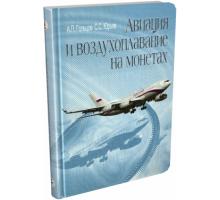 АВИАЦИЯ И ВОЗДУХОПЛАВАНИЕ НА МОНЕТАХ   А.П. Гольцов, С.С. Юрьев