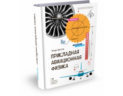 Занимательная научно-популярная книга по физике для авиаспециалистов