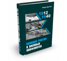 АВИАЦИЯ РОССИИ В ВОЕННЫХ КОНФЛИКТАХ 1912-1940 гг. 2-е издание   И.Г. Шустов