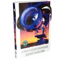 Авиационные двигатели / И.Г. Шустов