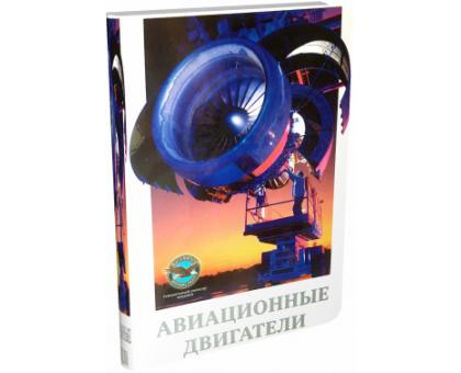 АВИАЦИОННЫЕ ДВИГАТЕЛИ | И.Г. Шустов