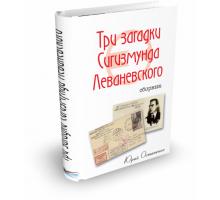 ТРИ ЗАГАДКИ СИГИЗМУНДА ЛЕВАНЕВСКОГО   Ю.А. Остапенко