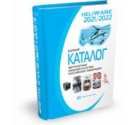 Единый каталог вертолетных изделий и систем Российской Федерации 2021/2022