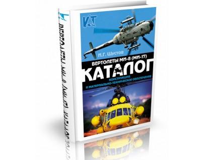 Каталог комплектующих изделий на вертолеты Ми-8 (Ми-17)