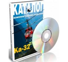 ВЕРТОЛЕТ КА-32. КАТАЛОГ КОМПЛЕКТУЮЩИХ ИЗДЕЛИЙ НА CD